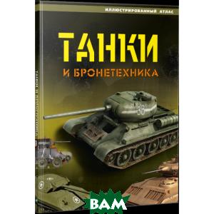 Купить Танки и бронетехника Иллюстрированный атлас, Vivat, 978-617-690-999-6