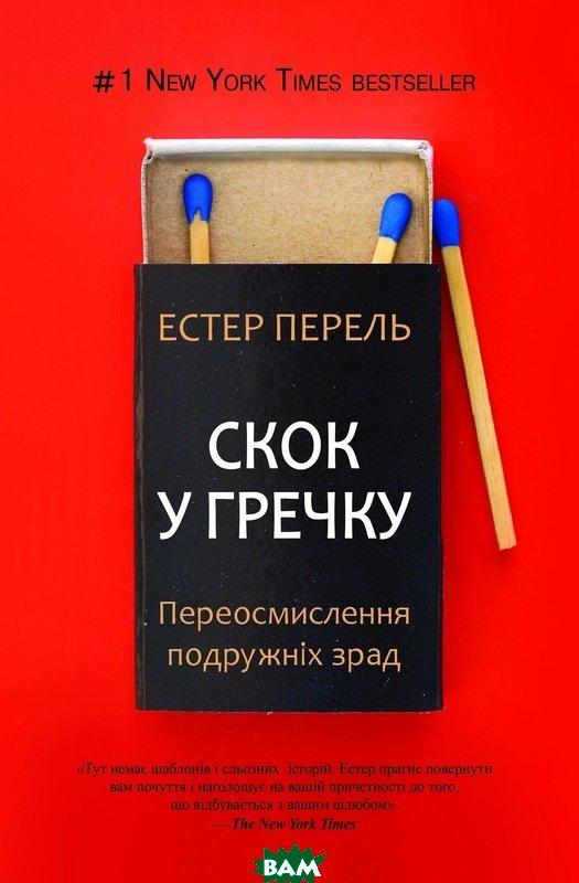 Купить Скок у гречку, Форс Украина ООО, Естер Перел, 978-617-7559-27-5