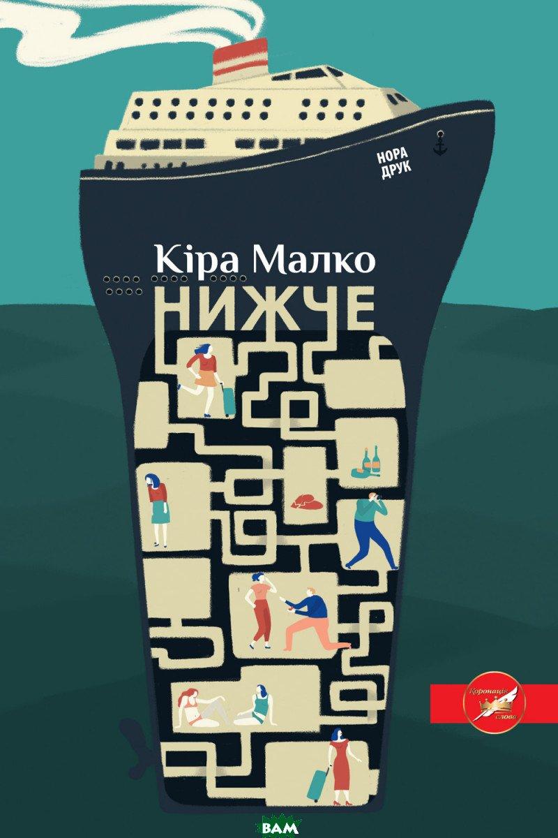 Купить Нижче (изд. 2018 г. ), Богатиренко Н.О. ФОП, Кіра Малко, 978-966-688-022-5