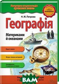 Географія. Материками й океанами