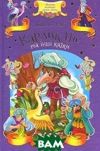 Карлик Ніс та інші казки