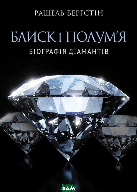 Купить Блиск і полум я. Біографія діамантів, Yakaboo Publishing, Рашель Бергштейн, 978-966-97633-1-0