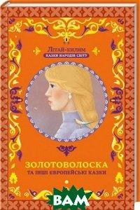 Золотоволоска та інші європейські казки