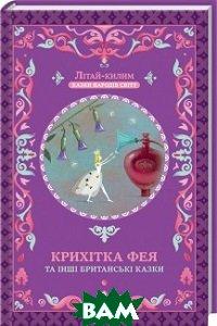 Купить Крихітка фея та інші британські казки, Клуб сімейного дозвілля / Клуб семейного досуга, 978-617-12-2509-1