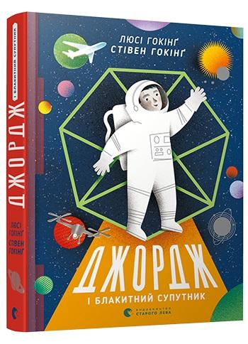 Купить Джордж і Блакитний Супутник Книга 5, Видавництво Старого Лева, Стівен Гокінґ, Люсі Гокінґ, 978-617-679-533-9