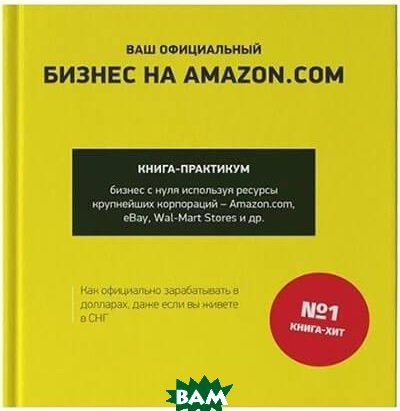 Купить Ваш официальный бизнес на Amazon.com, Агенция Айпио, Андрей Полищук, Андрей Гриценок, Владислав Ле, 978-617-7453-04-7