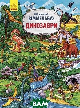 Мій великий віммельбух : Динозаври