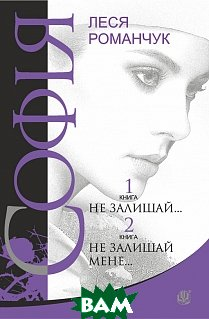 Купить Не залишай. Не залишай мене.Книга 1-2 .Роман у восьми книгах. Софія, Богдан, Леся Романчук, 978-966-10-4974-0