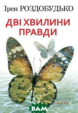 Купить Дві хвилини правди, Нора-Друк, Роздобудько І., 978-966-8659-66-9
