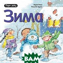 Купить Богдан. Зима, Навчальна книга Богдан, Рока Нурія, 978-966-10-4411-0