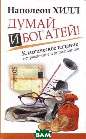 Купить Думай и богатей!, Прайм-Еврознак, Наполеон Хилл, 978-5-93878-821-3