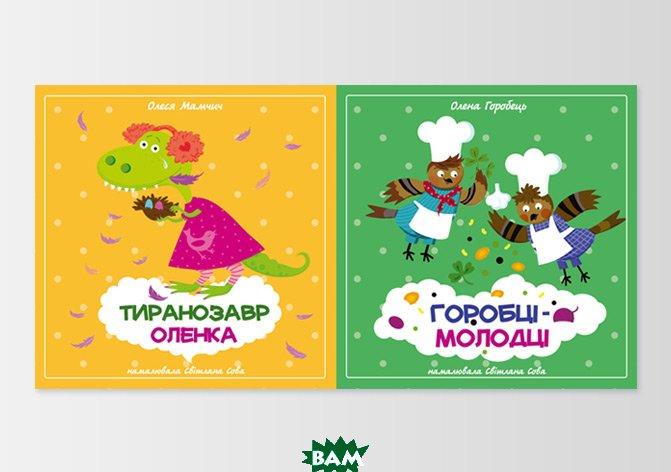 Тиранозавр Оленка / Горобці-молодці