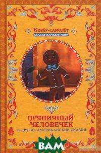 Купить Пряничный человечек и другие американские сказки, Ксд, Составитель: Афанасий Фрезер, 978-617-12-4200-5