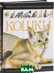 Кошки/Новая иллюстрированная энциклопедия