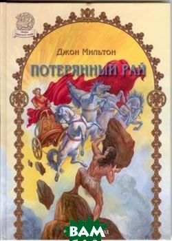 Купить Потерянный рай: мифы народов мира, БЕЛЫЙ ГОРОД, Джон Мильтон, 5-7793-1041-6