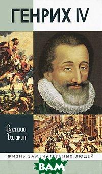 Генрих IV / Серия: Жизнь замечательных людей