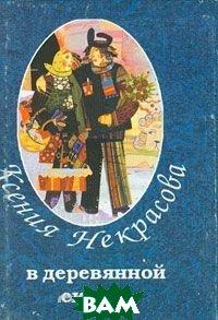 В деревянной сказке (миниатюрное издание)