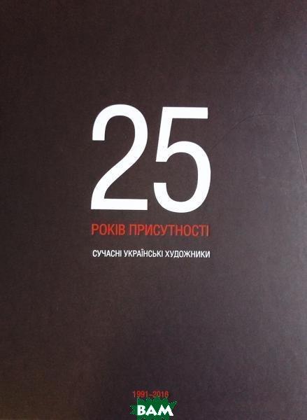 25 років присутності. Подарункове видання з двох томів. ArtHuss