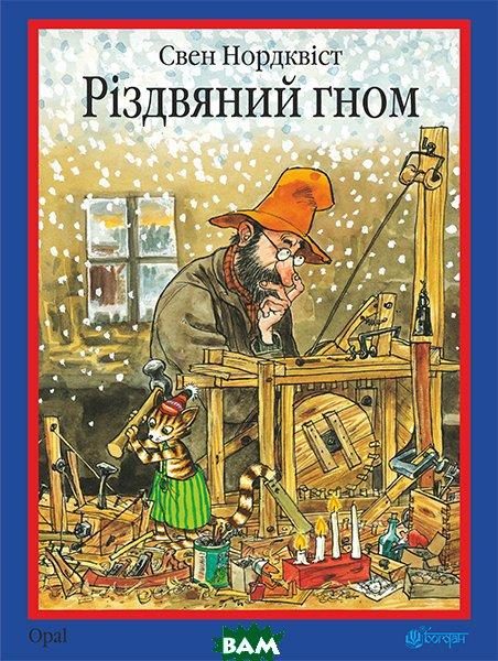 Різдвяний гном : казка