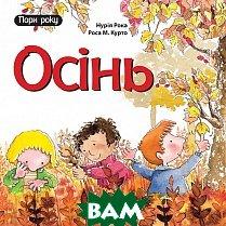 Купить Богдан. Осінь, Навчальна книга - Богдан, Рока Нурія, 978-966-10-4413-4