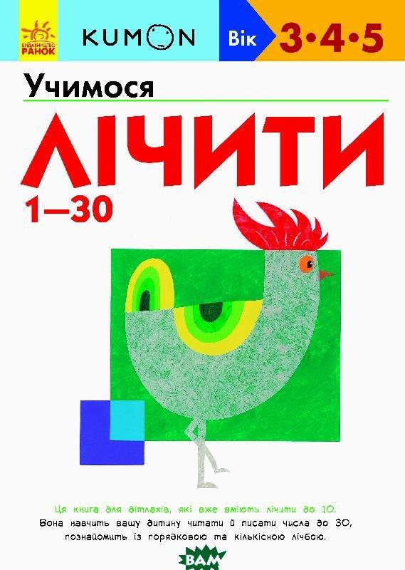 Купить KUMON. Учимося лічити від 1-30, Ранок ООО, Кумон Тору, 978-617-09-3702-5