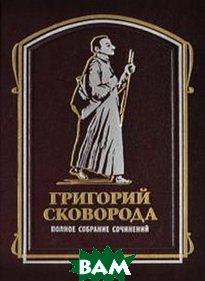 Купить Богуславкнига. Григорий Скороворода. Полное собрание сочинений в 2-х томах, 978-966-2644-00-5