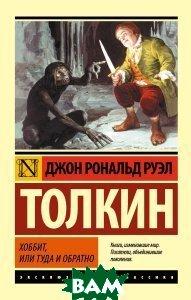 Купить Хоббит, или Туда и обратно, АСТ, Толкин Джон Рональд Руэл, 978-5-17-083959-9