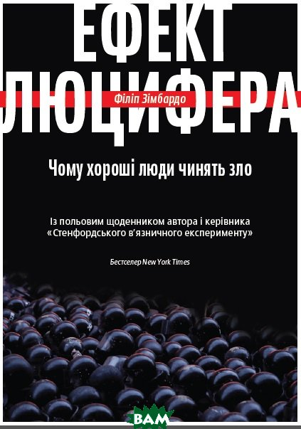 Купить Ефект Люцифера. Чому хороші люди чинять зло, Yakaboo Publishing, Филип Зимбардо, 978-966-97633-6-5