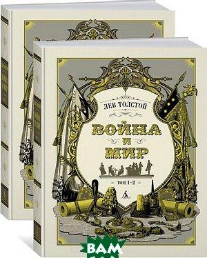 Купить Война и мир (компл. в 2кн.). Толстой Л. Азбука. Азбука-Аттикус, 978-5-389-14702-7