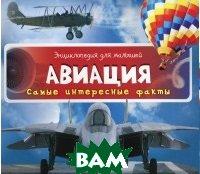 Авиация (изд. 2016 г. )