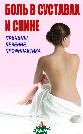 Купить Боль в суставах и спине Причины лечение профилактика, Аргумент Принт, Ярослава Васильева, 978-617-7151-44-8