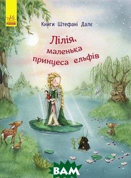 Купить Лілія, маленька принцеса ельфів ( художниця-ілюстраторка Штефані Далє ), Ранок ООО, 978-6-170-93247-1