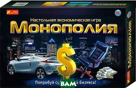 Монополия. Экономическая игра