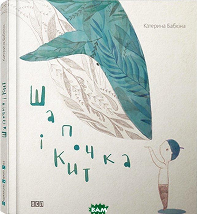 Купить Шапочка і кит, Видавництво Старого Лева, Бабкіна Катерина, 978-617-679-151-5