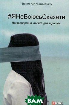 ЯНеБоюсьСказати:Найвідвертіша книжка для підлітків