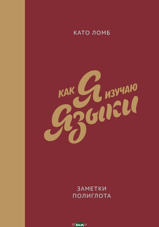 Купить Как я изучаю языки. Заметки полиглота, Манн, Иванов и Фербер, Ломб Като, 978-5-00100-247-5
