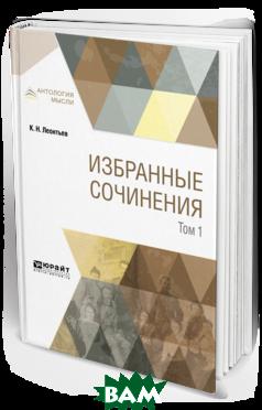 Купить Избранные сочинения в 3-х томах. Том 1, ЮРАЙТ, Леонтьев К.Н., 978-5-534-08648-5