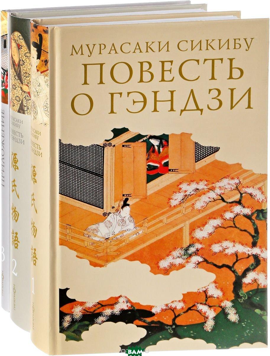 Купить Повесть о Гэндзи (количество томов: 3), ГИПЕРИОН, Мурасаки Сикибу, 978-5-89332-304-7