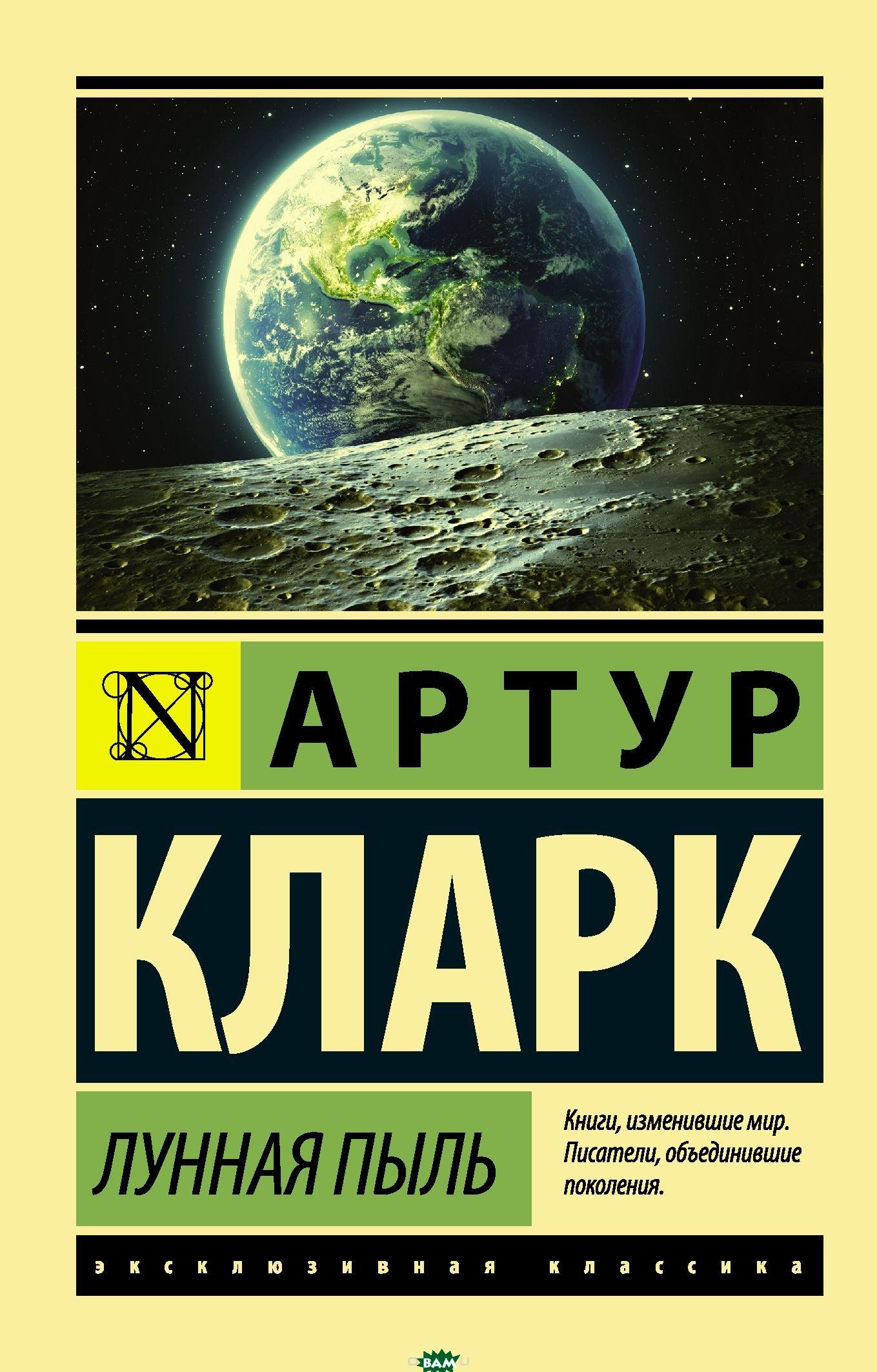 Лунная пыль, АСТ, Кларк Артур Чарльз, 978-5-17-102018-7  - купить со скидкой
