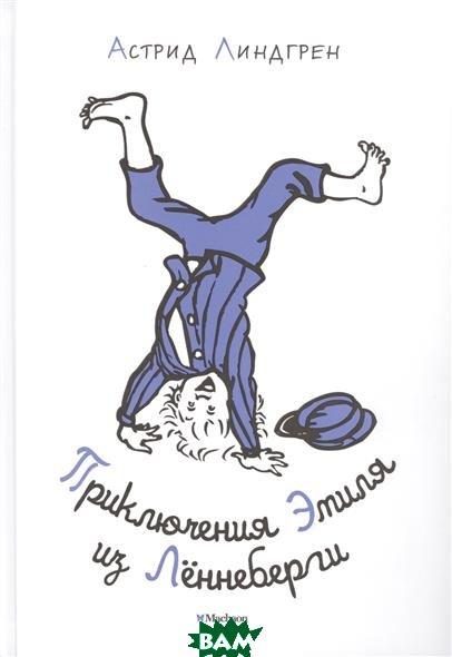 Купить Приключения Эмиля из Лённеберги, Махаон, Линдгрен А., 978-5-389-11700-6