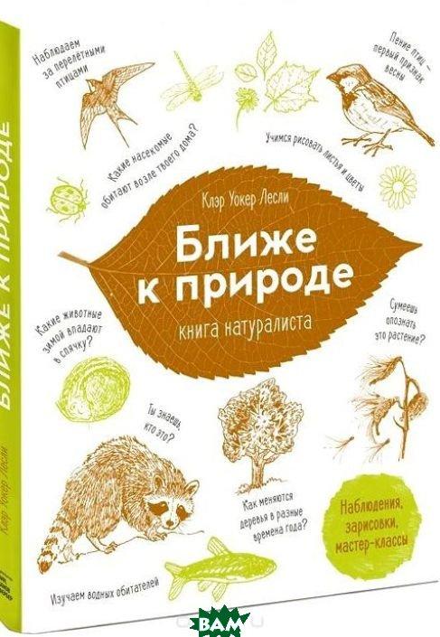 Купить Ближе к природе. Книга натуралиста, Манн, Лесли Клер Уокер, 978-5-00057-692-2