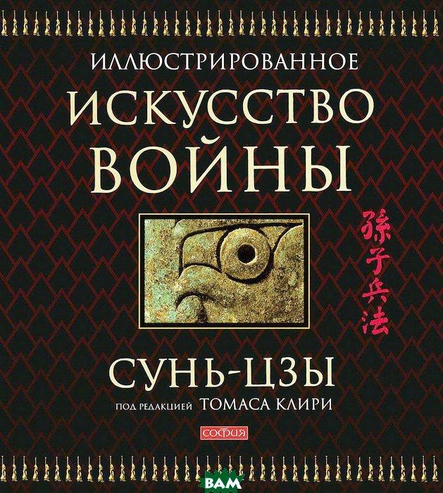 Купить Искусство войны (подарочное издание), СОФИЯ, Сунь-Цзы, 978-5-906686-37-4