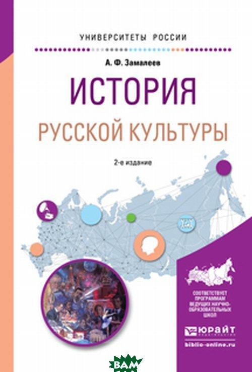 История русской культуры. Учебное пособие для академического бакалавриата