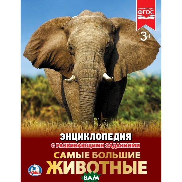 Самые большие животные. Энциклопедия, Умка, 978-5-506-02287-9  - купить со скидкой