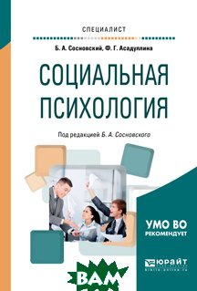 Социальная психология. Учебное пособие для академического бакалавриата