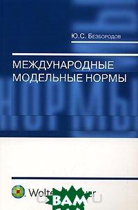 Купить Международные модельные нормы, Волтерс Клувер, Безбородов Ю.С., 978-5-466-00330-7