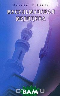 Купить Мусульманская медицина, Диля, Браун Г., 978-5-88503-877-5
