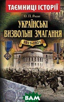 Купить Українські визвольні змагання 1917-1921, Арий, Олександр Реєнт, 978-966-498-481-9