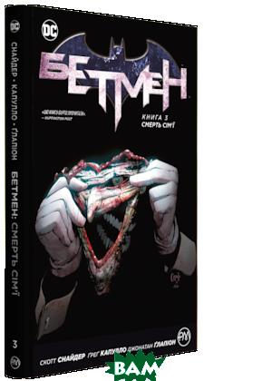 Купить Бетмен. Смерть сім ї. Книга 3, Рідна мова, Снайдер Скотт, 978-966-917-256-3