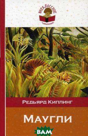 Купить Маугли (изд. 2015 г. ), ЭКСМО, Киплинг Р., 978-5-699-84224-7